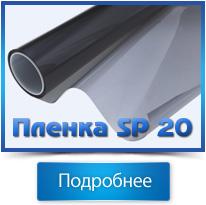 Автомобильная пленка SP 20