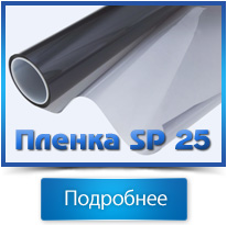 Автомобильная пленка SP 25