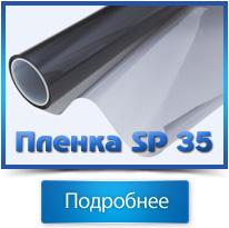 Автомобильная пленка SP 35