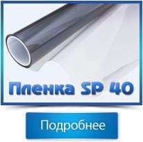 Автомобильная пленка SP 40